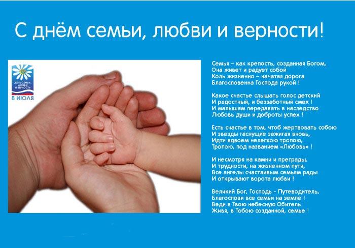 Открытки своими руками с днем семьи любви и верности